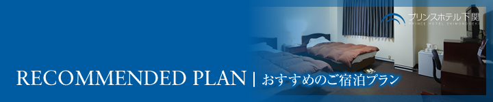 Recommended Plan|おすすめのご宿泊プラン